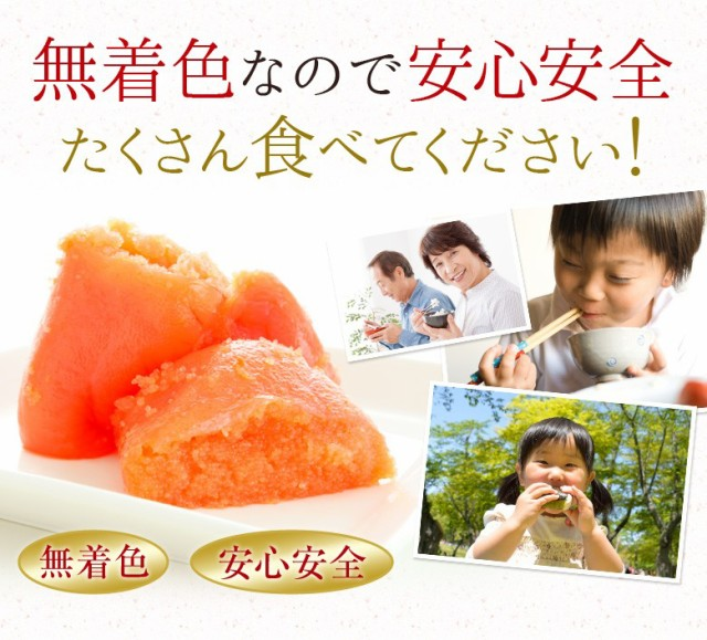 無着色なので安心安全 たくさん食べてください!