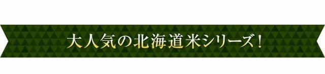 大人気の北海道米シリーズ!