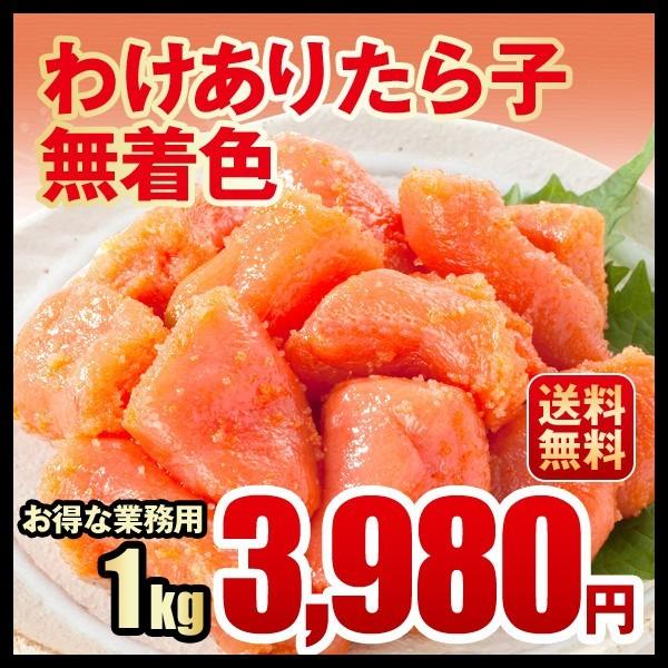 わけありたら子/無着色/1kg/送料無料/業務用/北海道から直送