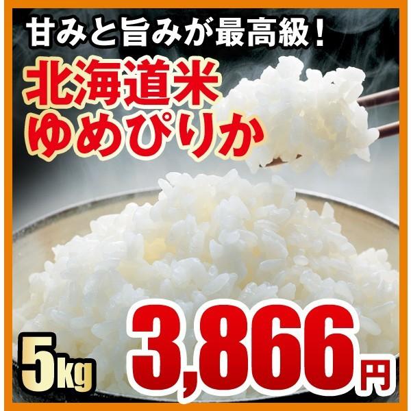 北海道米 ゆめぴりか(5kg)