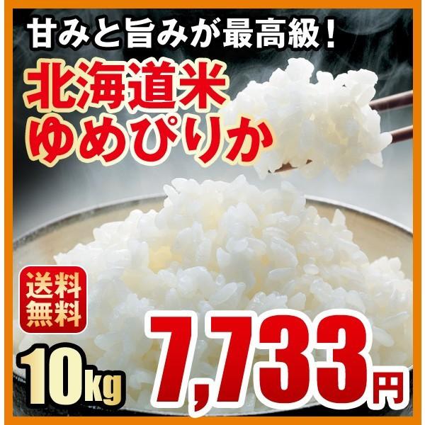 北海道米 ゆめぴりか(10kg)