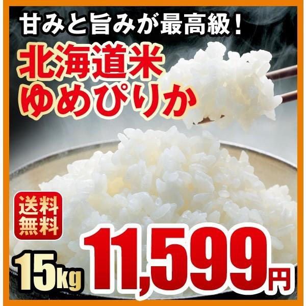 北海道米 ゆめぴりか(15kg)