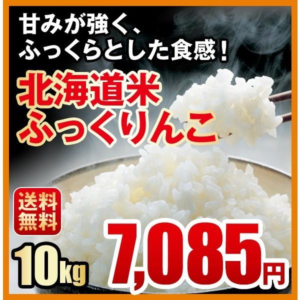 北海道米 ふっくりんこ(10kg)