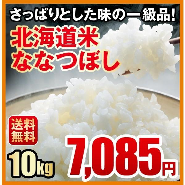 北海道米 ななつぼし(10kg)