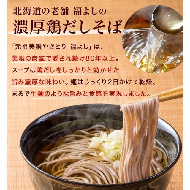 送料無料 福よしそば 濃厚鶏だし お買い得 10食 北海道 そば インスタント