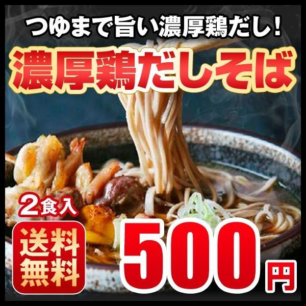 送料無料 ぽっきり 福よしそば 濃厚鶏だし お買い得 2食 北海道 そば インスタント メール便