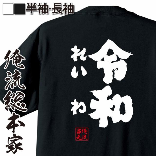 令和Tシャツ 俺流 魂心Tシャツ【令和(れいわ)】漢字 文字 メッセージtシャツおもしろ雑貨