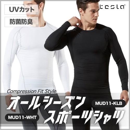 テスラ 長袖 スポーツシャツ メンズ コンプレッション 加圧 インナー アンダーウェア オールシーズン 吸汗 速乾 TESLA MUD11-WHT/KLB