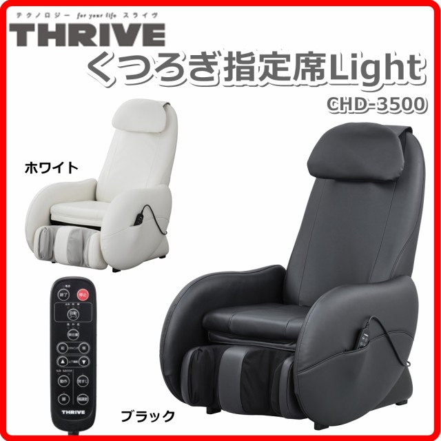 割引クーポン マッサージチェア Light CHD-3500 くつろぎ指定席 THRIVE(スライヴ) くつろぎ指定席 Light CHD-3500 フルマッサージできるコンパクトサイズ, アイアン工房:dad8da55 --- oeko-landbau-beratung.de