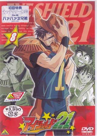 アイシールド21 8 【DVD】