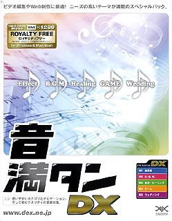 公式の  音満タン DX(品), テレビショッピング通販王国 607deff3