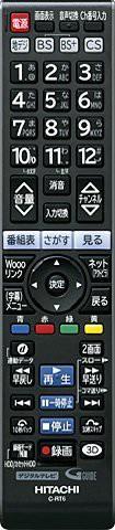 日立純正パーツ テレビ用リモコン GP08シリーズ C-RT6 P42-GP08 011(品)