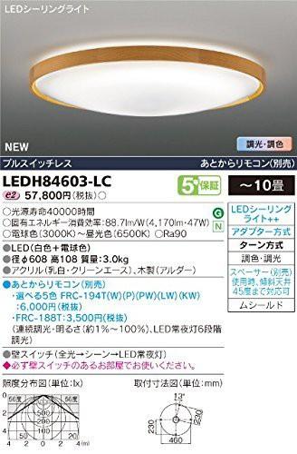 【値下げ】 東芝ライテック ALDER LEDシーリングライト CANTIL ALDER (カンティル (カンティル CANTIL アルダー) (品), 筑穂町:3fc1ff4a --- 1gc.de