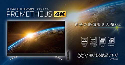 素晴らしい外見 UNIQ プロメテウス 55型 UNIQ 4K プロメテウス LCD 55型 Wチューナー搭載 UTV55U5(品), 酒楽SHOP:2f109217 --- chevron9.de