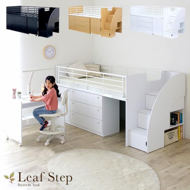 [階段付き/大容量収納/耐荷重130kg] システムベッド Leaf step(リーフステップ) ブラック/ホワイト/ナチュラル システムベッドデスク シ