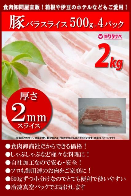 冷凍 豚バラスライス (500g×4パック 厚さ2mm) 小分け 真空パック 合計2kg 豚カルビ