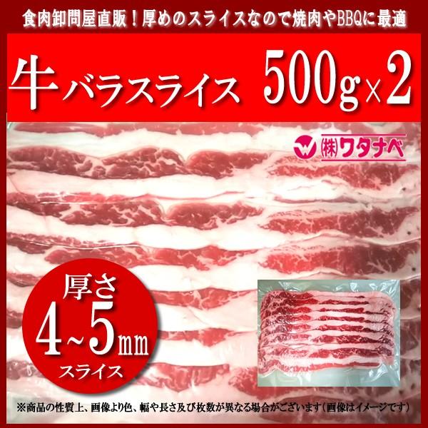 冷凍 牛バラ スライス (500g×2パック) 計 1kg 厚めのスライス、焼肉やバーベキューに 炒め物にも 牛肉 真空パック 小分け カルビ