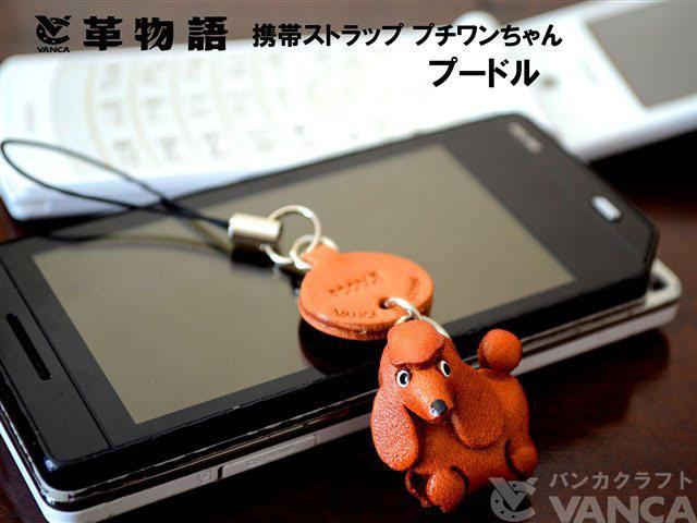 VANCA(バンカクラフト)革物語 レザー犬携帯ストラップ プードル