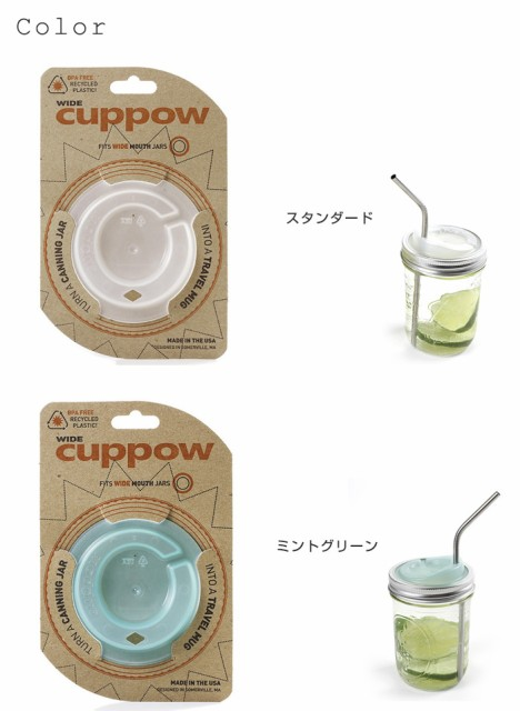 cuppow ワイド