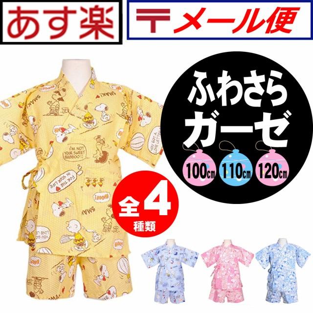ec36b59ac1bce メール便350円  在庫限り  スヌーピー子供用甚平 甚平 選べる ...