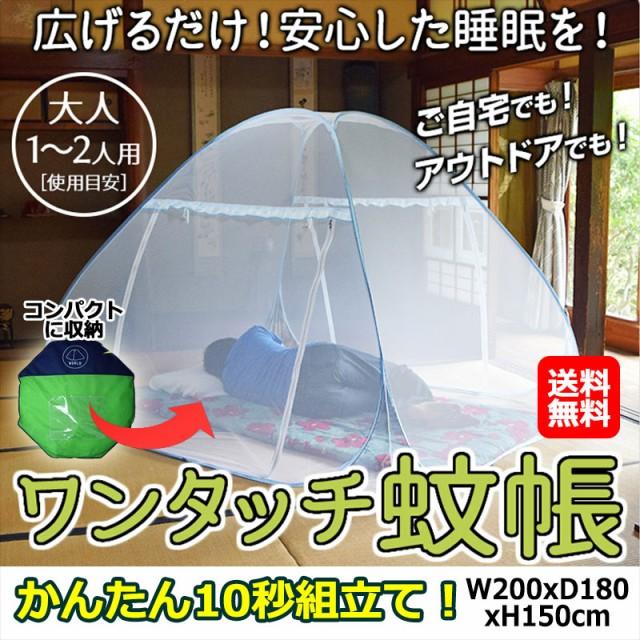 ワンタッチ蚊帳(KY-140)