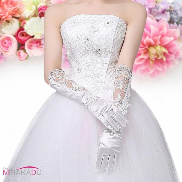 送料無料 結婚式 ロング 手袋 ウエディンググローブ ブライダルグローブ 白 肘丈 長手袋 即納