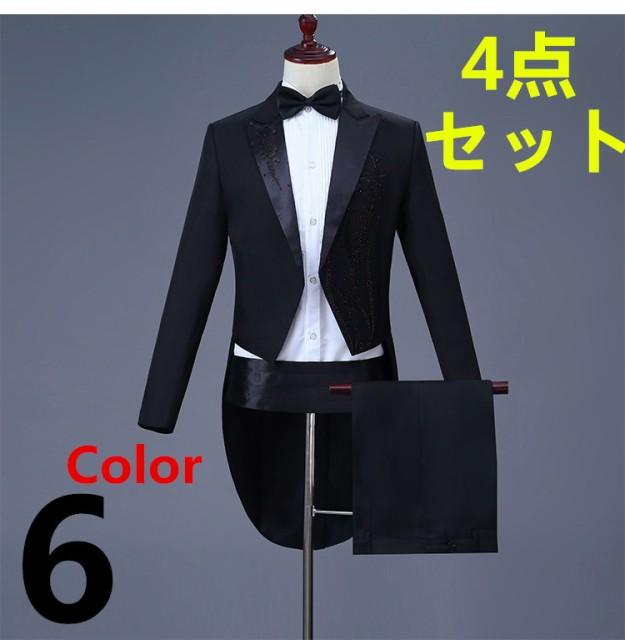 タキシード 4点セット タキシードスーツ フォーマル パーティー ステージ衣装 燕尾服 結婚式 演奏会 発表