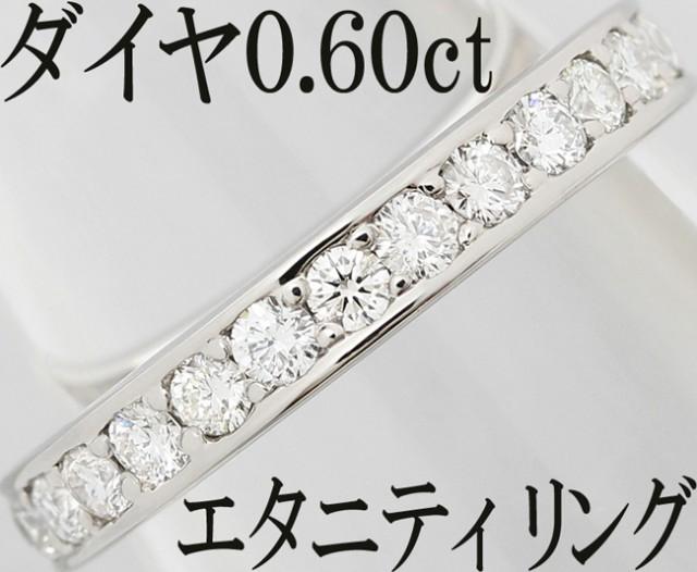 【未使用品】 ダイヤ 0.6ct 0.6ct リング 指輪 指輪 ダイヤ Pt900 エタニティ 8.5号, キビチュウオウチョウ:0d10c5aa --- zafh-spantec.de