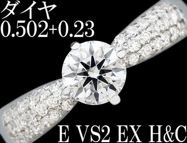 【送料込】 ダイヤ 0.502ct 0.23ct E EX H&C VS2 Pt900 大粒 リング 指輪 7.5号, 只見町 ecfce04d