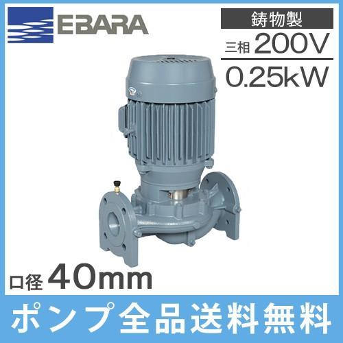 【送料無料(一部地域を除く)】 エバラ ラインポンプ 40LPD5.25E 40mm/0.25kw/50HZ/200V 荏原 循環ポンプ 給水ポンプ LPD-E型, 加東郡 ac2f331d