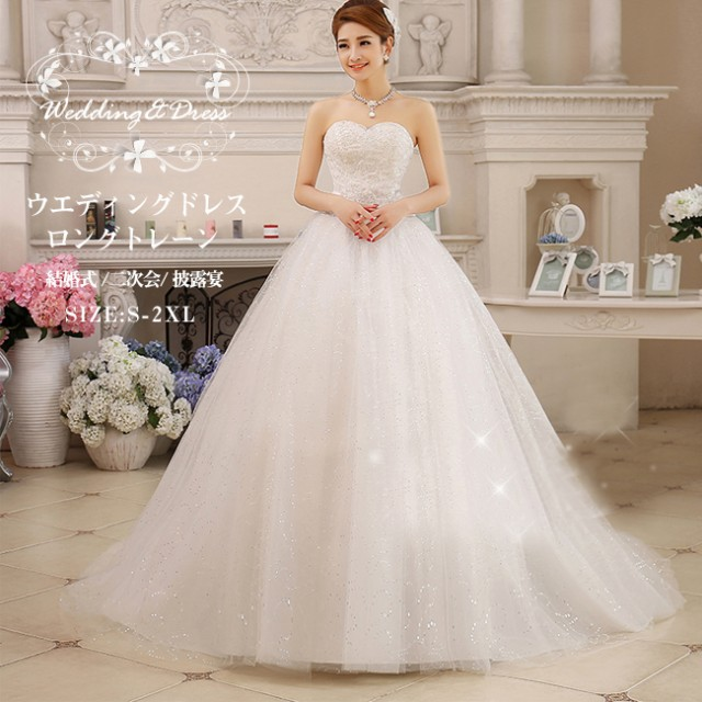 ウエディングドレス ロングトレーン パーティードレス お花嫁 撮影 結婚式 二次会 披露宴 宴会 LJ1604