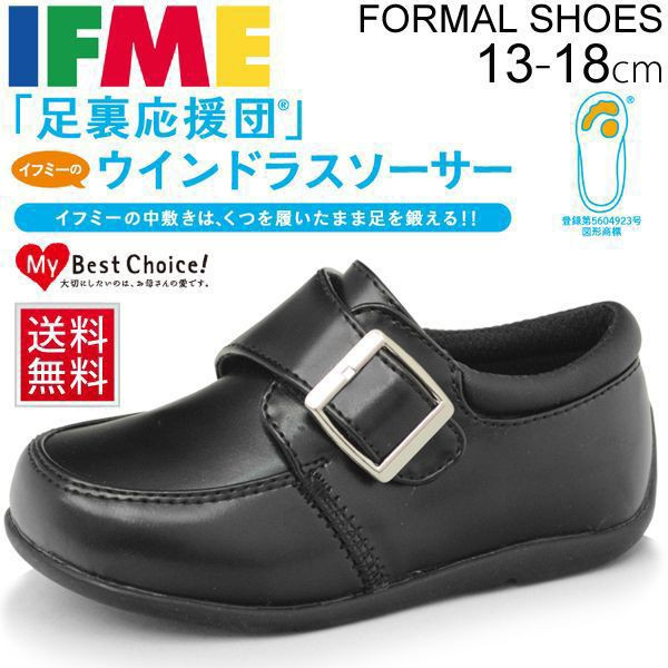 09c20aa07ab2a 送料無料 キッズシューズ 入学式 卒園 入園 子供 靴 イフミー IFME  22 ...