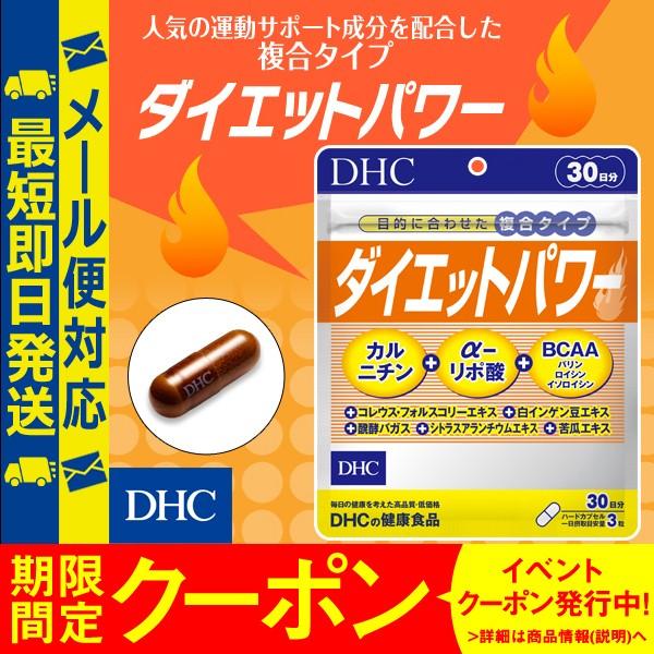 dhc ダイエットサプリ ダイエット 【メーカー直販】 ダイエットパワー 30日分