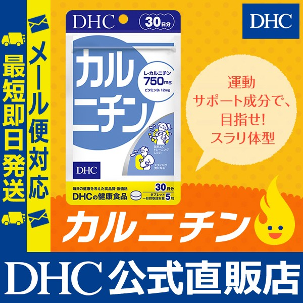 dhc ダイエットサプリ ダイエット 【メーカー直販】 カルニチン 30日分