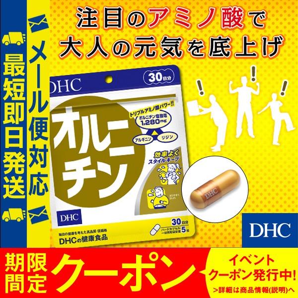 dhc ダイエットサプリ ダイエット 【メーカー直販.