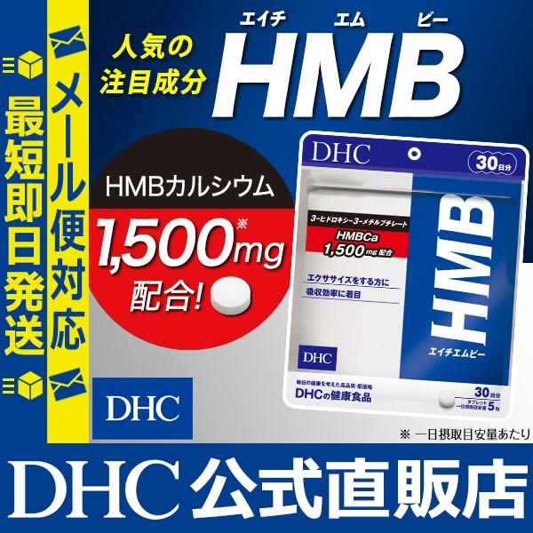 dhc サプリメント 【メーカー直販】 HMB 30日分