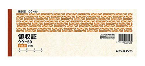世界的に有名な 【コクヨ 領収証 横書き ウケ-50】 小切手判横 三色刷り 50枚 ウケ-50 小切手判横】 41Di3ZF74L【コクヨ b0012m7fus, 株式会社マルシンねっとサービス:2e673f94 --- 1gc.de