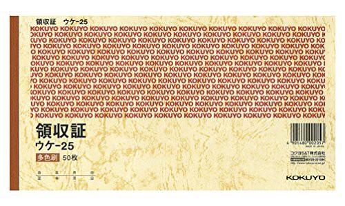 オープニング 大放出セール 【コクヨ 領収証 横書き 50枚 B6横 三色刷り 三色刷り 50枚 ウケ-25 横書き】 51s9oUa1g2L b0012masde, SWANS STORE スワンズ公式ショップ:5526c57d --- 1gc.de