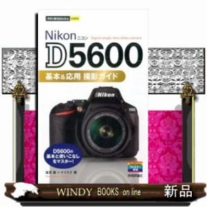 Nikon D5600基本&応用撮影ガイド (今すぐ使えるかんたんmini
