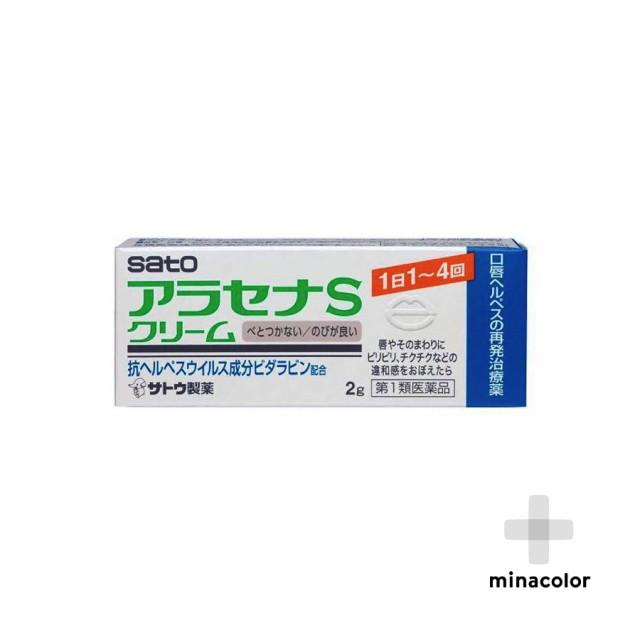 【第1類医薬品】 アラセナSクリーム 2g ヘルペスのクリームタイプ市販薬