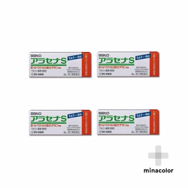 【第1類医薬品】 アラセナS 2g ×4個 口唇ヘルペス再発治療
