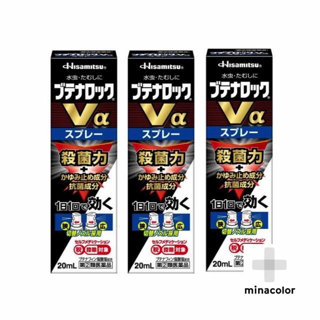 【初売り】 ×3個 【指定第2類医薬品】ブテナロックVαスプレー20ml-医薬品