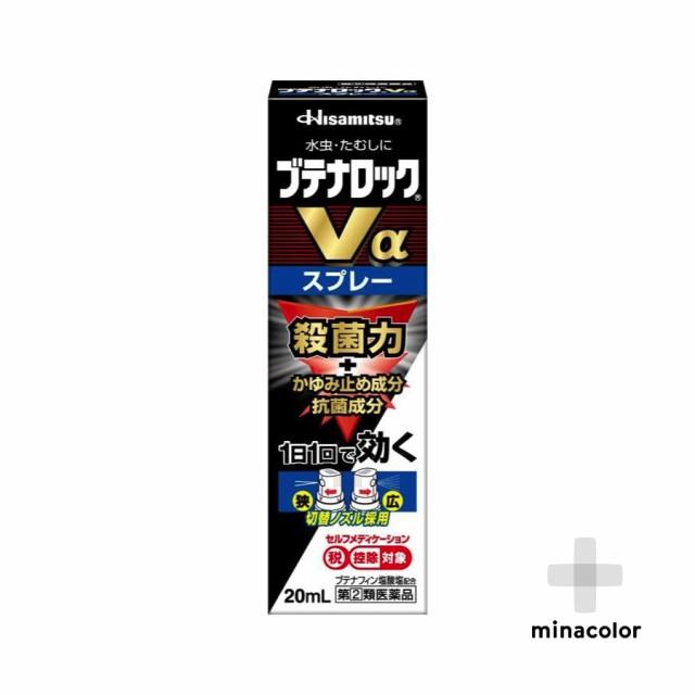 有名ブランド 【指定第2類医薬品】ブテナロックVαスプレー20ml-医薬品