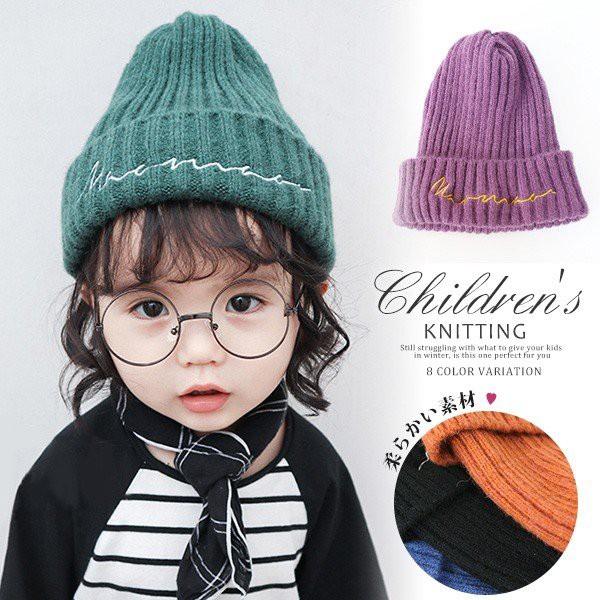 b0790643b26fe8 衝撃価格 ニット帽 子供用 男の子 女の子 セット 暖かい 可愛い キッズ ベビー帽子 おしゃれ 全