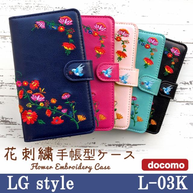 fb6e44d482 LG style L-03K ケース カバー L03K 手帳 手帳型 花刺繍 スマホケース スマホカバー LG