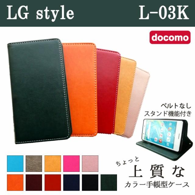 ab391589c2 LG style L-03K ケース カバー L03K 手帳 手帳型 ちょっと上質なカラー ...