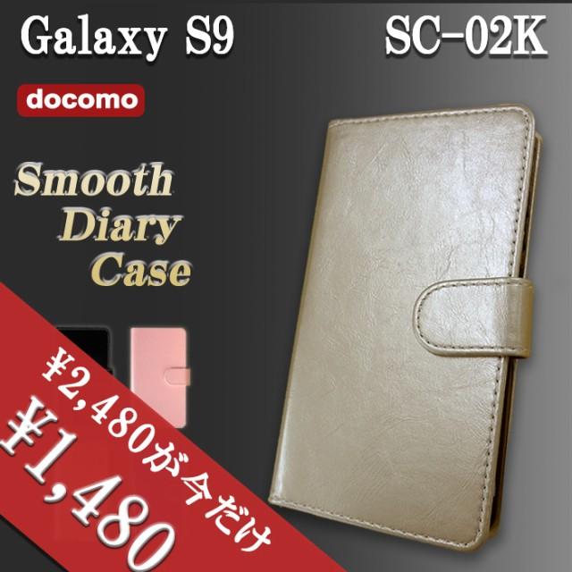 505fea0b45 Galaxy Feel2 SC-02L ケース カバー SC02L 手帳 手帳型 スムース スマホケース スマホカバー ギャラクシー フィール