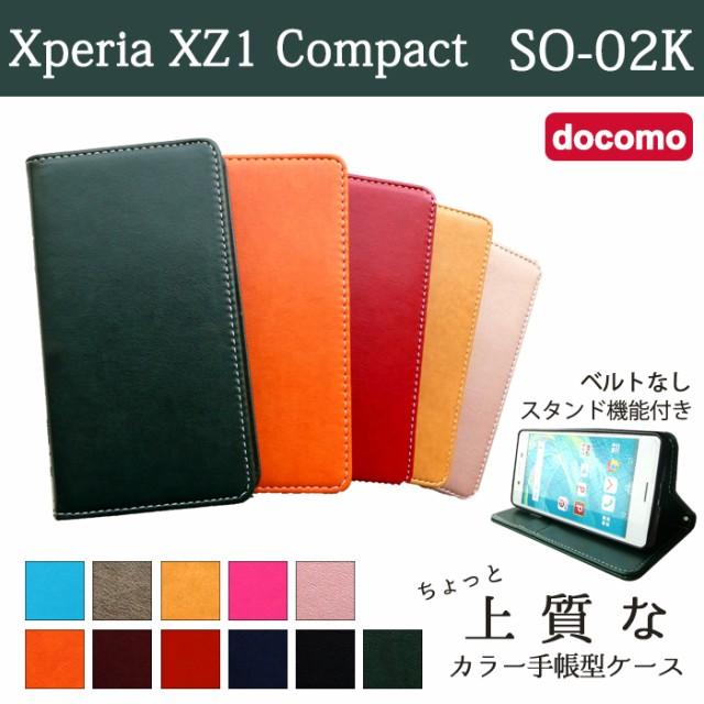 72b32609f7 Xperia XZ1 Compact SO-02K ケース カバー SO02K 手帳 手帳型 ちょっと上質なカラー