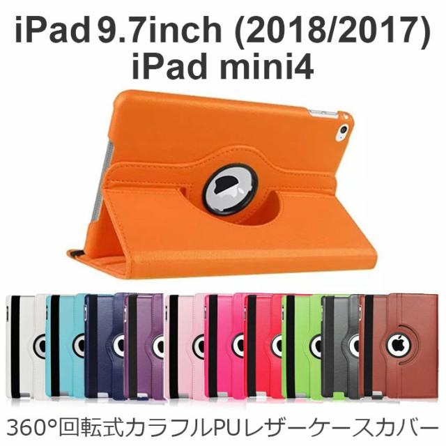 4a426ecf25bc iPad 2018 2017 ケース iPad mini4 ケース 手帳型 スタンド ダイアリー カバー 360°回転 PU