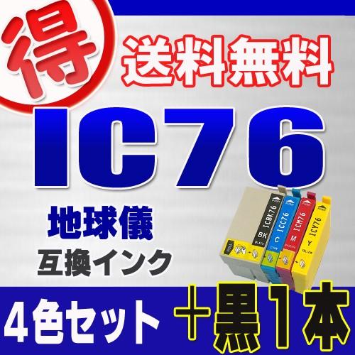 4e91c30051 エプソン プリンターインク IC76 4色セット+黒1本 EPSON 互換インク カートリッジ IC4CL76